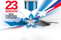 Поздравление с Днем защитника Отечества и режим работы